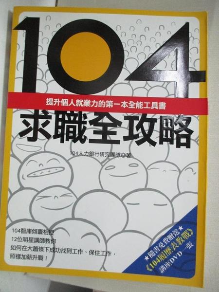 【書寶二手書T1/財經企管_DYI】104求職全攻略_104人力銀行研究團隊