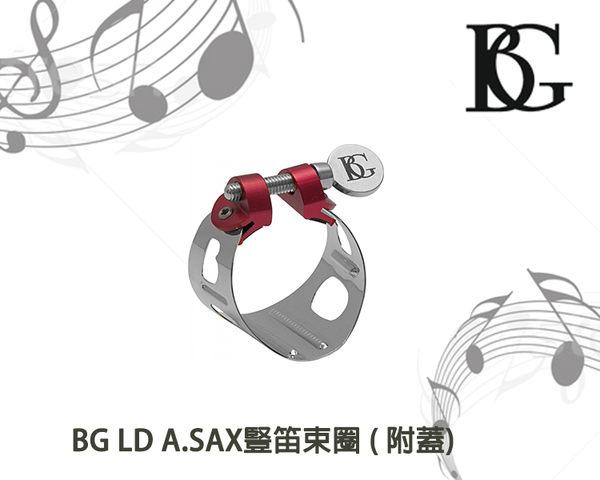 【小麥老師樂器館】BG LD 豎笛 A.SAX束圈 附蓋 豎笛 中音 薩克斯風 豎笛 束圈 中音薩克斯風
