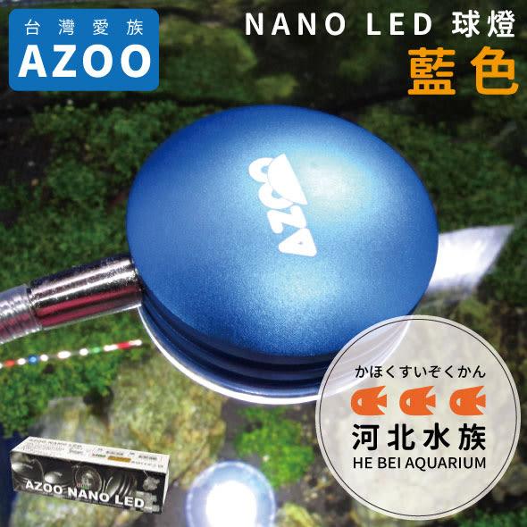 [ 河北水族 ] AZOO愛族 【 NANO LED 球燈 自然白光 藍色燈罩 】 夾燈