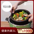 限時特價【健康內鍋】3L 適用大同電鍋10人份