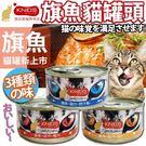 【培菓平價寵物網】KNEIS凱尼斯》白肉旗魚雞肉貓罐頭(三種口味)-85g*24罐