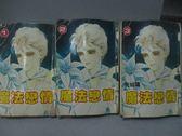 【書寶二手書T4/漫畫書_LBJ】魔法戀情_1~3集合售