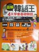 【書寶二手書T1/語言學習_YAP】圖解韓語王:4天學會基礎韓語_王正麗