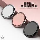 圓形造型 指環支架 磁吸 鋁合金 手機 平板 懶人 支架 通用 360度旋轉 引磁片 黏貼式 指環架 手機架
