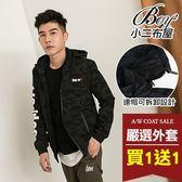 保暖外套 暗黑迷彩防風可拆帽外套【NW688015】