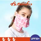 【ActionFox 挪威 抗UV口罩雙層《夾花粉紅》】633-4819/UPF50+/輕盈透氣/吸濕快乾/防靜電