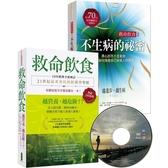 救命飲食 救命飲食2.不生病的祕密(加贈「由內而外治癒癌症」DVD)