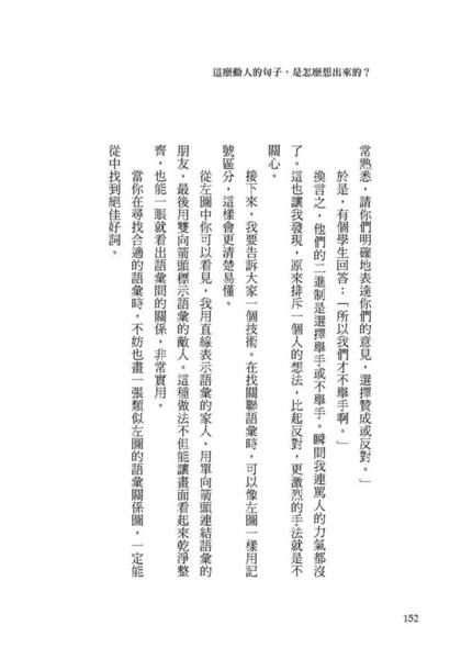 (二手書)這麼動人的句子,是怎麼想出來的?:不必苦等靈感,一下筆就好經典的寫作..