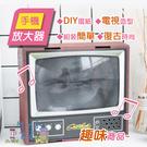 [7-11限今日299免運]DIY電視造...