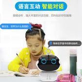 智慧機器人 益思特小淘兒童智能機器人玩具故事機人工對話語音教育學習 莎瓦迪卡