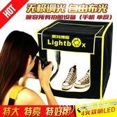LED調光攝影棚套裝柔光箱50cm攝影臺燈箱淘寶拍照攝影棚燈非60cm
