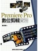 (二手書)Premiere Pro 數位剪輯實務