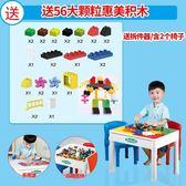 小魯班多功能積木桌 兼容legao益智拼裝玩具桌子兒童男孩寶寶宜家·樂享生活館liv