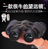 望遠鏡一七一三手機雙筒望遠鏡高倍高清夜視兒童望眼鏡釣魚演唱會 新北購物城