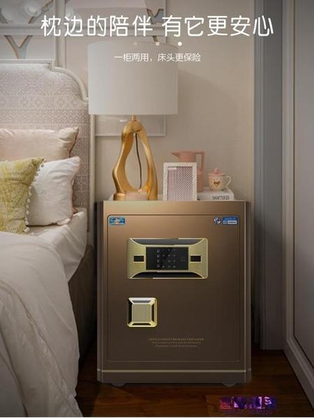 保險箱 虎牌保險櫃家用小型45cm 60cm 80cm高3C認證指紋密碼辦公室文件大型防盜保險箱 快速出貨
