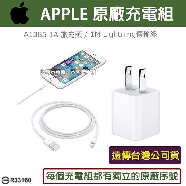 【遠傳公司貨】APPLE Lightning 原廠充電組【旅充頭+充電線】iPhoneX iPhone8 iPhone6 Plus SE2 iPod iPad Air2