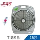 【友情牌】16吋手提涼風箱扇/電扇(KB...