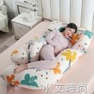孕婦枕頭護腰側睡枕側臥枕孕托腹U型睡覺神器懷孕期用品抱枕靠墊G NMS小艾新品