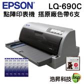 【搭原廠色帶六支+保卡一張】EPSON LQ-690C 24針英/中文點矩陣印表機