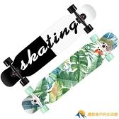 滑板長板男生女生舞板成年青少年少女四輪滑板車【勇敢者戶外】