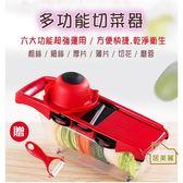 【居美麗】多功能切菜器 魔法切菜器 蔬果刨絲切菜器 蔬果處理器 切菜盒 切丁切絲
