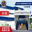 【漆寶】金絲猴│單液型彈性水泥P-265水泥色 (5加侖裝) ◆免運費◆