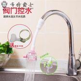 過濾器日本廚房水龍頭防濺頭可旋轉水龍頭嘴花灑加長過濾器過濾嘴過濾器【全館好康八折】