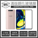 【小樺資訊】含稅【MK馬克】Samsung Galaxy A80 三星 全滿版9H鋼化玻璃保護膜