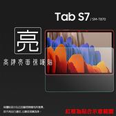 ◇亮面螢幕保護貼 SAMSUNG 三星 Galaxy Tab S7 11吋 SM-T870 平板保護貼 軟性 亮貼 亮面貼 保護膜
