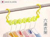 日本製 六連衣架 衣櫃 收納 衣褲褲子衣架收納架 晾衣架 掛衣架 領帶架  《Life Beauty》