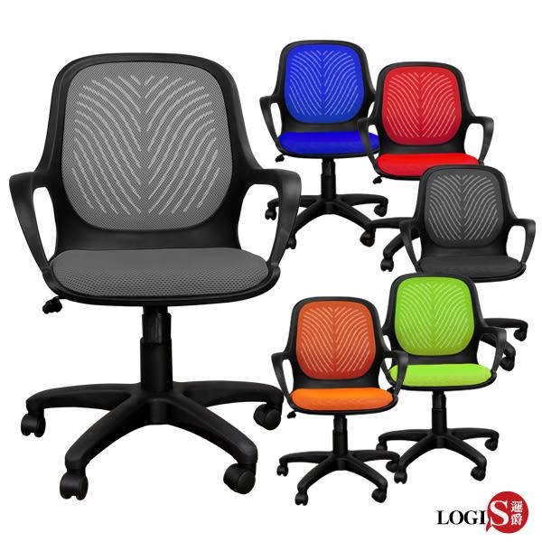 邏爵LOGIS~ 黑羽辦公椅/電腦椅/事務椅/書桌椅 B98.