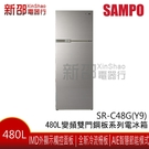 *新家電錧*【SAMPO聲寶SR-C48G(Y9)】480公升定頻系列雙門冰箱