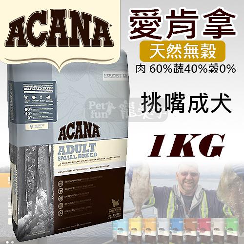[寵樂子]《愛肯拿Acana》挑嘴成犬配方 - 放養雞肉 + 新鮮蔬果1kg/狗飼料