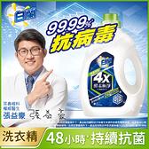 (箱購)白蘭 4X酵素極淨超濃縮洗衣精除菌淨味瓶裝2.4KG_4入