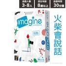 2Plus 火柴會說話 Imagine 桌遊 BW0110/一盒入(定890) 想像力 猜謎 益智桌遊-4897057850568