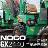 NOCO Genius GX2440工業級充電器 /24V40A 充電維護修護 保養電池 快速充電 工業用 充電機