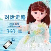 會說話的娃娃智能對話芭比唱歌跳舞仿真女孩公主巴比單個布玩具