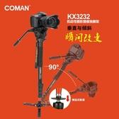 相機腳架 科漫KX3232攝像獨腳架專業攝像機單腳架單反攝影支架液壓阻尼云台 JD聖誕節