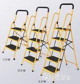 折疊梯子家用多功能室內伸縮迷你便攜工程梯四五步梯人字 js3609『科炫3C』