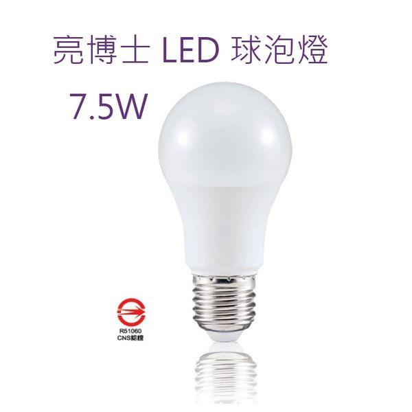 亮博士LED燈泡 球泡燈7.5W 高效光 E27燈座 白光/黃光 室內照明