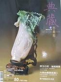 【書寶二手書T2/雜誌期刊_EC1】典藏古美術_136期_翠玉白菜璀璨高雄