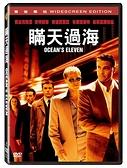 【停看聽音響唱片】【DVD】瞞天過海