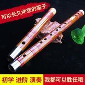 笛子苦竹笛精制專業初學成人學生高檔樂器一考級F橫笛兒童G調兩節
