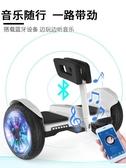 平衡車 電動自平衡車成年兒童8-12智能體感10寸雙輪帶扶桿越野平行車【免運】WY