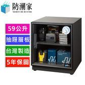 【一般型】防潮家 D-60CA和緩除濕電子防潮箱59公升