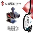 紅龍 Royal Exclusiv - 紅龍馬達 VS08 【110V 6500L/H】 - 魚事職人