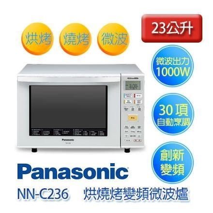 Panasonic 國際牌 NN-C236 23公升 烘燒烤變頻微波爐