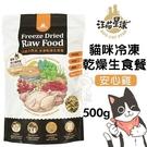 *WANG*DogCatStar汪喵星球 貓咪冷凍乾燥生食餐-安心雞500g·95%生肉含量·凍乾 貓主食餐