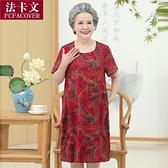 老年女夏裝媽媽洋裝棉綢老年人奶奶夏季短袖裙子寬鬆老太太衣服 幸福第一站