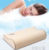 易眠枕 頸椎枕頭太空慢回彈記憶棉成人修復頸椎專用枕頭護頸枕芯 怦然心動